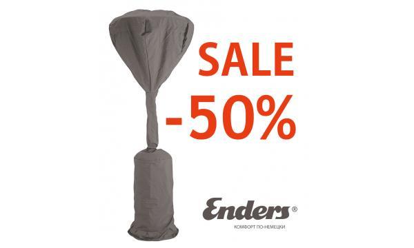 При покупке газовых обогревателей Event и Elegance – скидка на чехол -50%